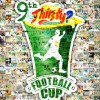 9th Thirsty Football Cup Photo Contest Winners